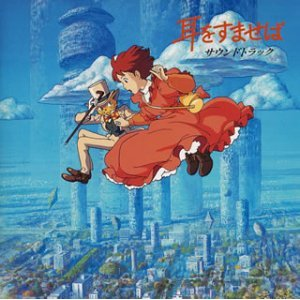 I Sussurri del Cuore (Whisper of the Heart) (Mimi wo Sumaseba)