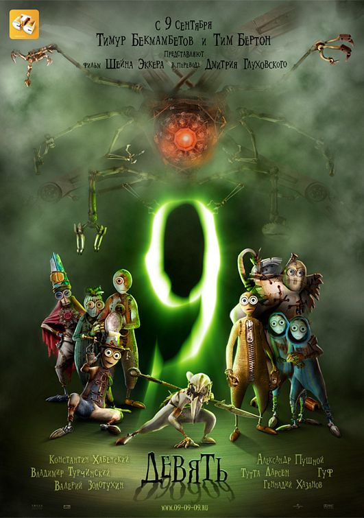 9 (nine - nove) - animated movie poster - Nine - Nove - Neuf - Nueve - Neun - 九 - Siyam - девять