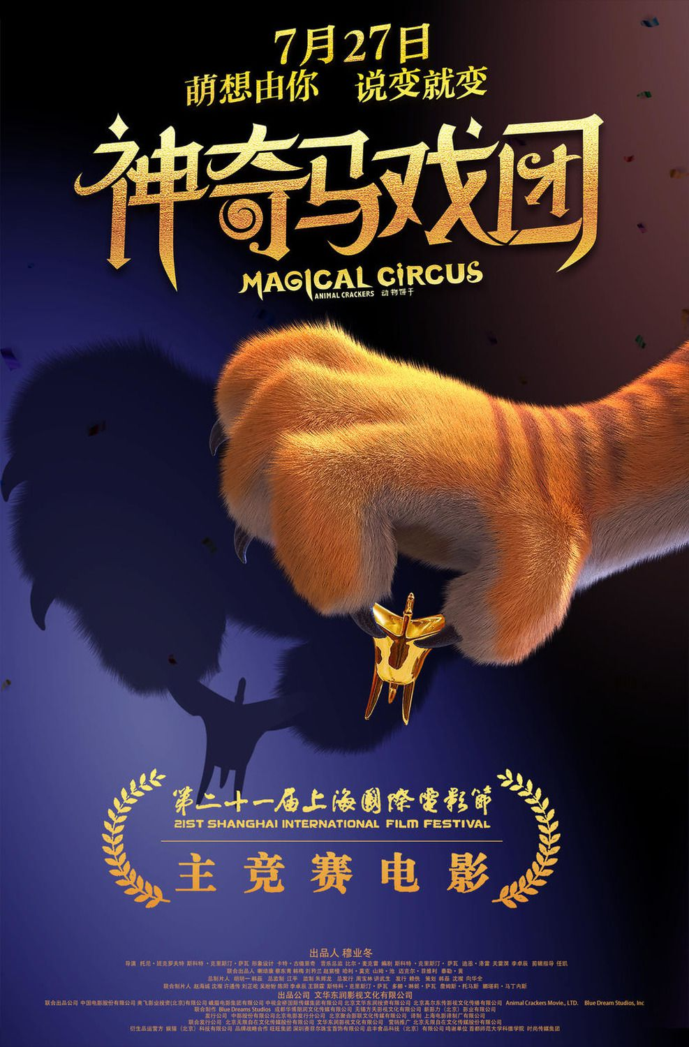 film - Animal Crackers - poster - paw