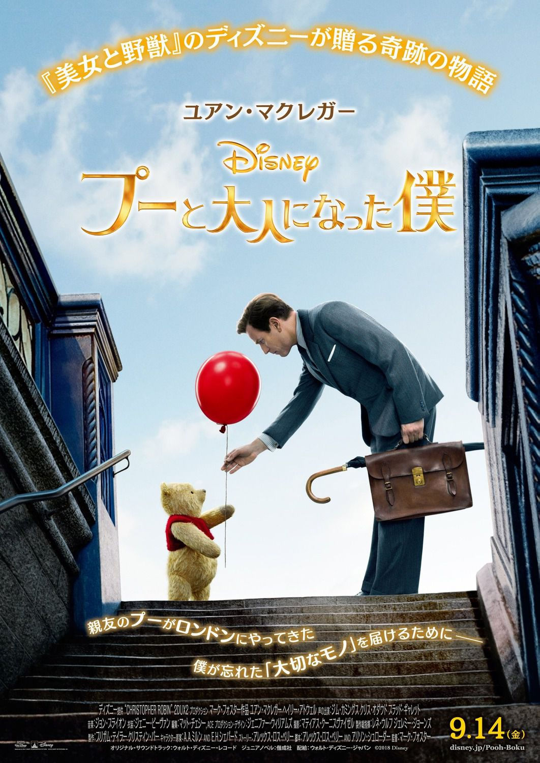 Christopher Robin (2018) - adventure film poster London red baloon