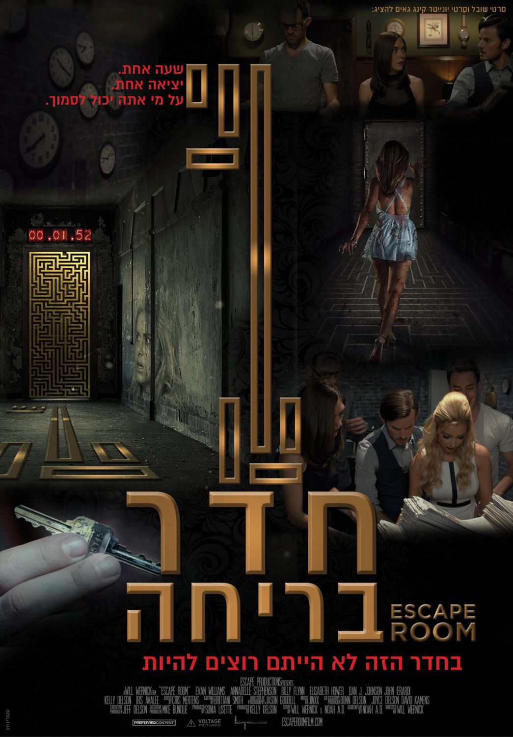 Escape Room - Evan Williams, Elisabeth Hower - film poster