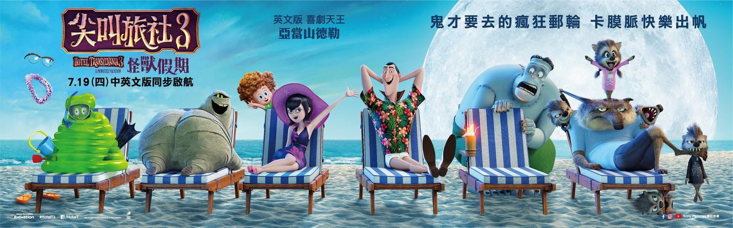 Hotel Transylvania 3 - Summer Vacation