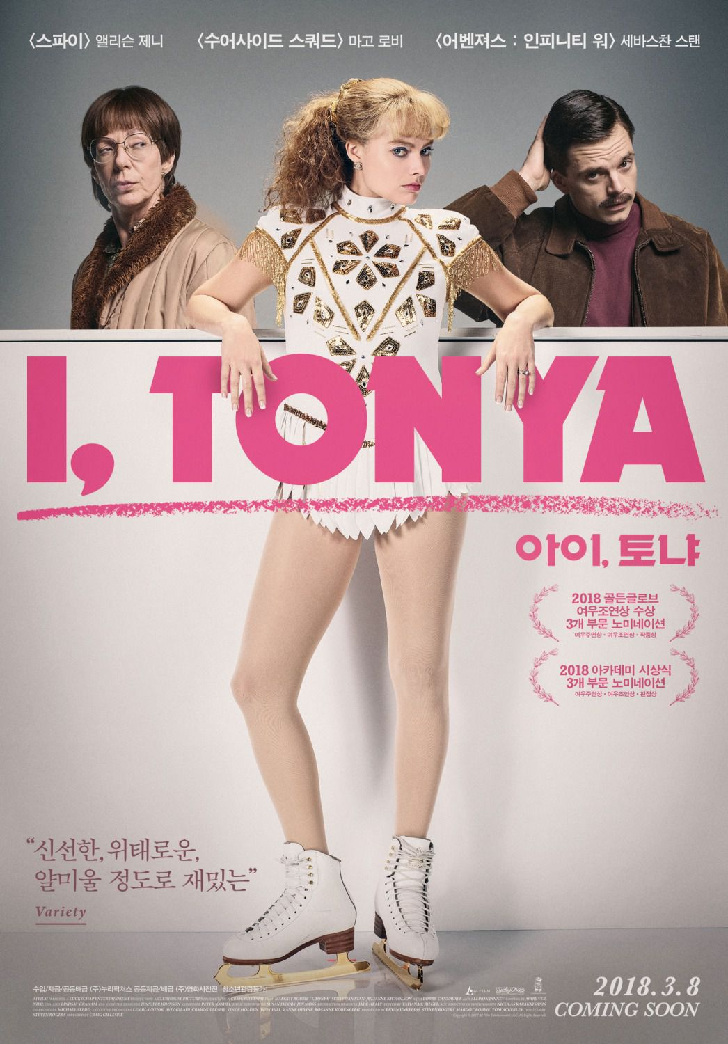I Tonya - skating film poster - Margot Robbie, Allison Janney, Sebastian Stan, Julianne Nicholson