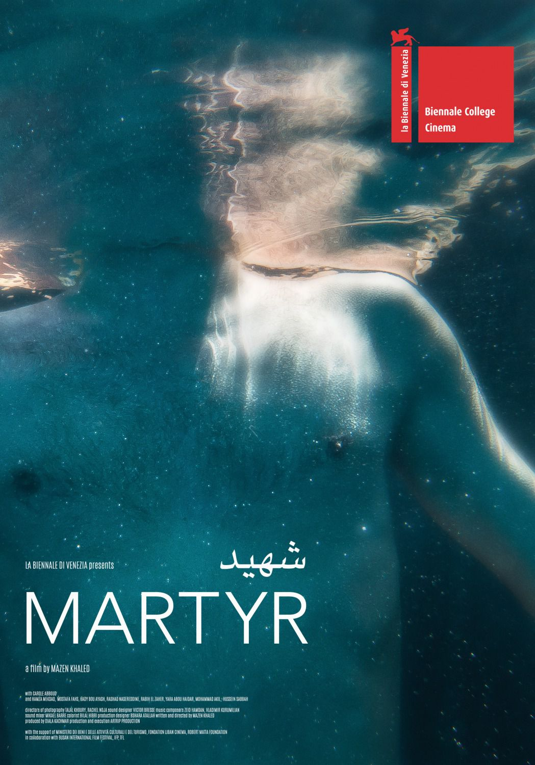 Martyr - film water poster 2018