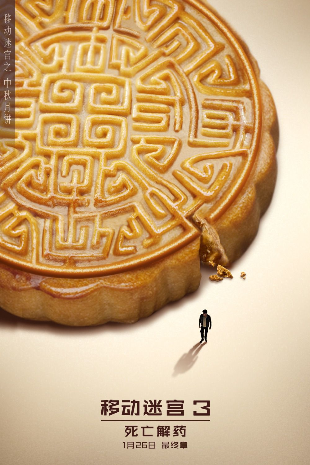Maze Runner the Death Cure - biscuit poster 2018 biscotto