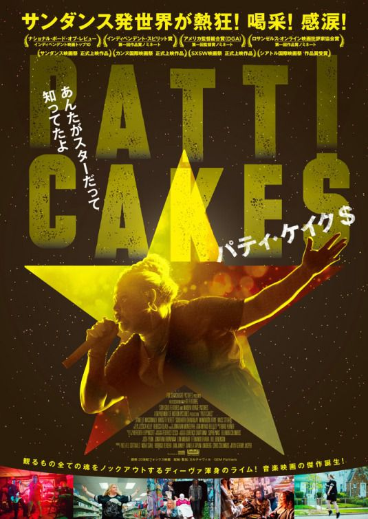 Patti Cakes Danielle Macdonald, Bridget Everett, Siddharth Dhananjay, Mamoudou Athie film poster