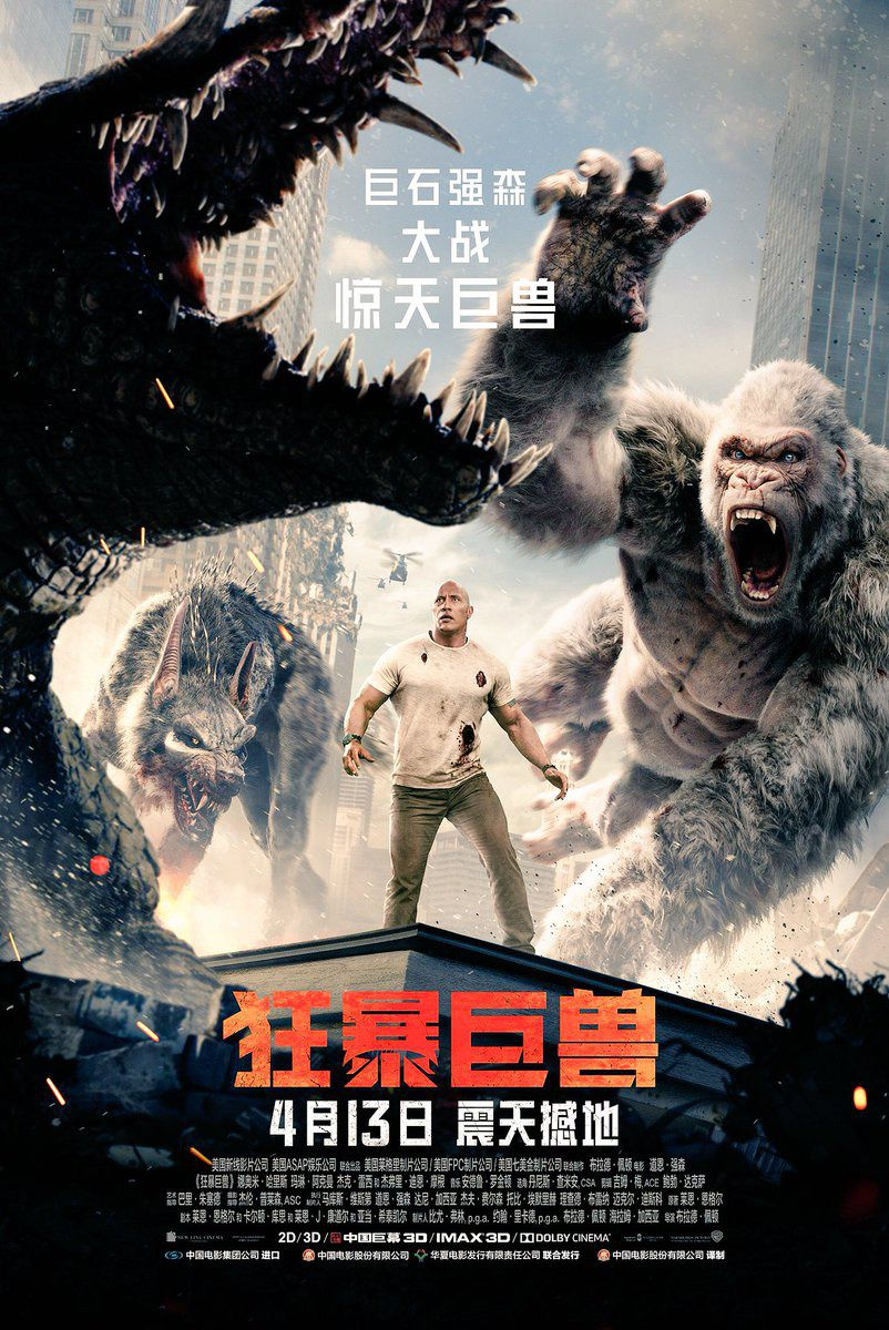 Rampage - Dwayne Johnson, Naomie Harris, Joe Manganiello, Malin Akerman - poster