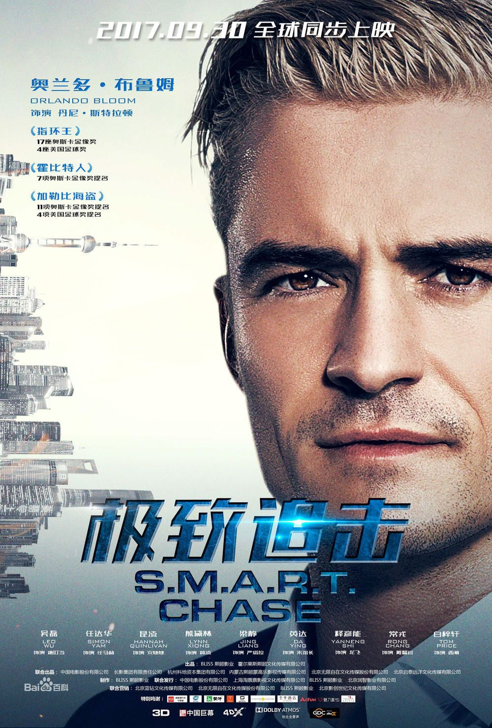 Smart Chase Fire and Earth - Cast: Orlando Bloom - film poster