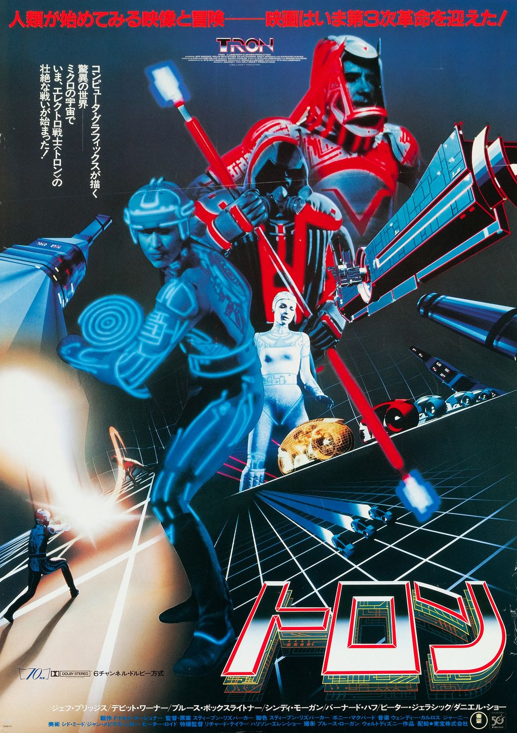 Tron (1982) Jeff Bridges, Bruce Boxleitner, David Warner, Cindy Morgan - classic poster