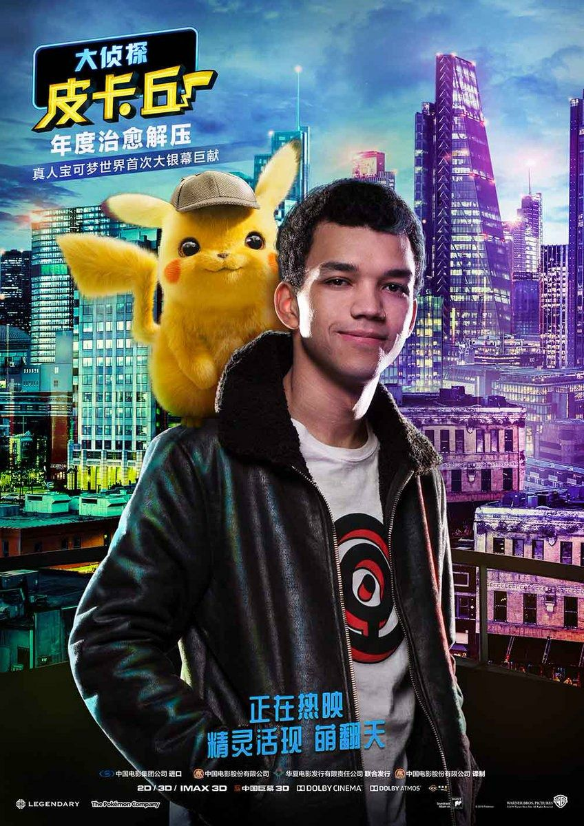 Pokemon Detective Pikachu (2019) Justice Smith posters collection