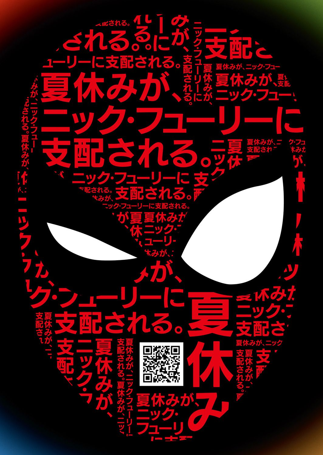 Spiderman far from Home (2019) poster written mask