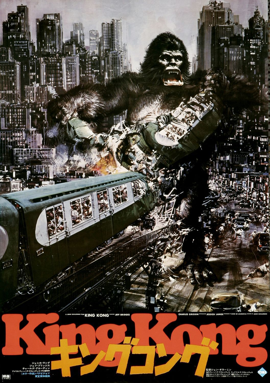 King Kong (1976) - train disaster