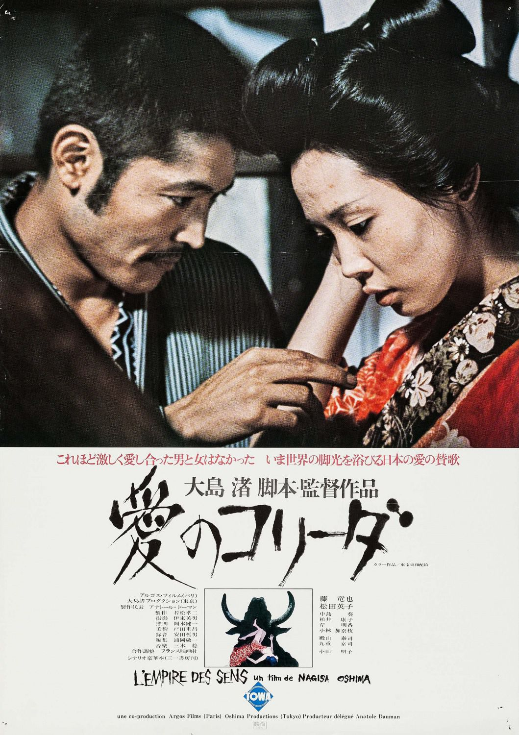 Ai no Korida - In the Realm of the Senses - film poster 1976