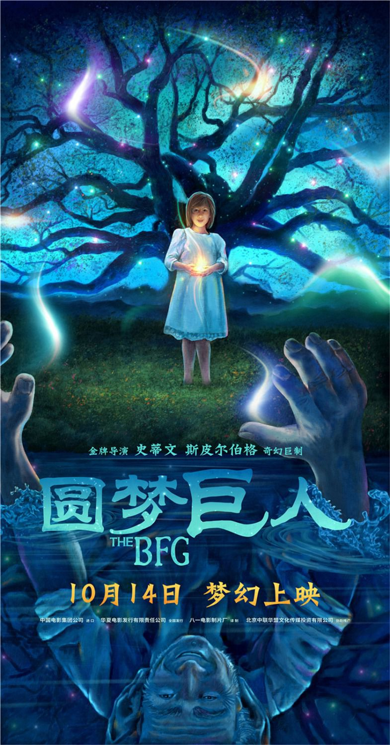 BFG - Big Magic Tree