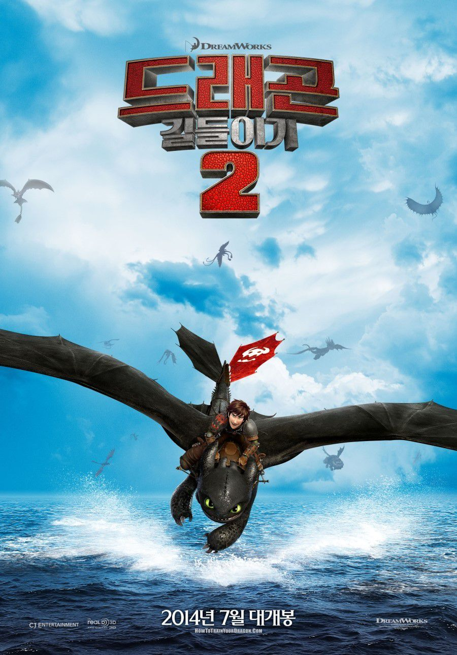 Dragon Trainer 2 - How to train your Dragon continue adventure - film poster  - flying black dragon