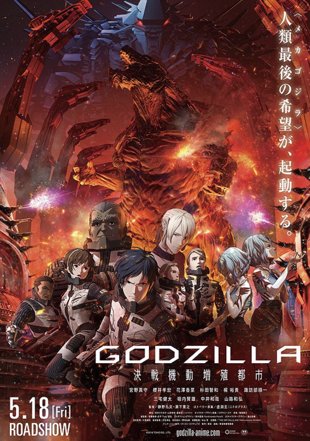 Godzilla City on the Edge of Battle - Gojira Kessen kido Zoshoku Toshi (2018) - animated film poster anime