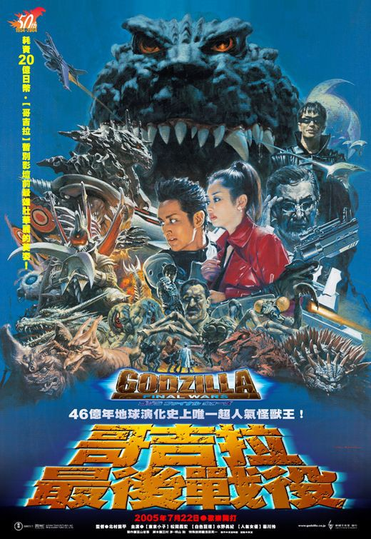 Godzilla Final Wars - Gojira Fainaru Uozu (2004)