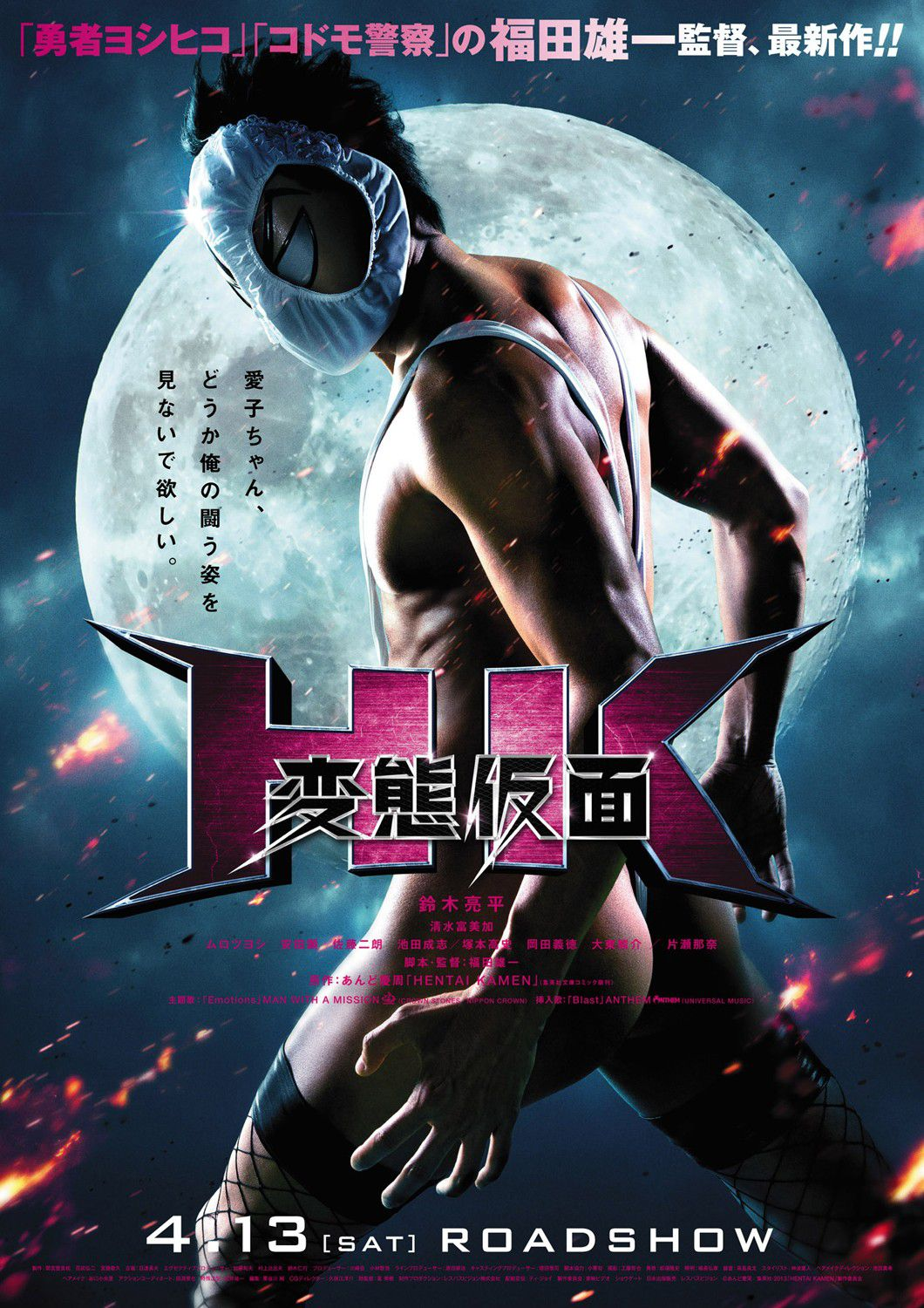HK Forbidden Super Hero - Shimoseka live action poster