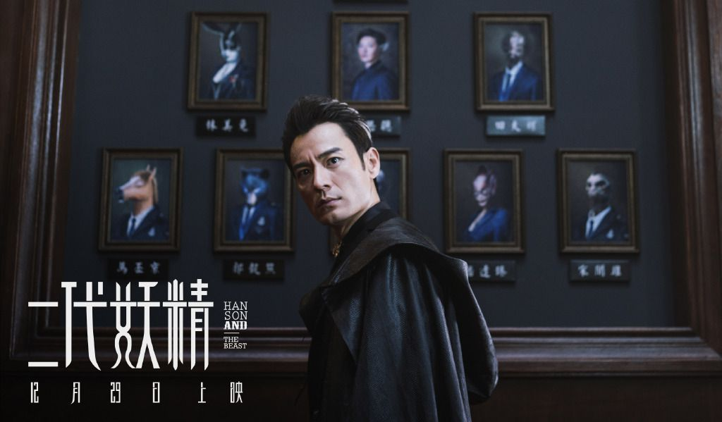 Hanson and the Beast - Fantasy Live Action Film Poster - Yun Zhonghe - Li Guanjie  - Demon Boss