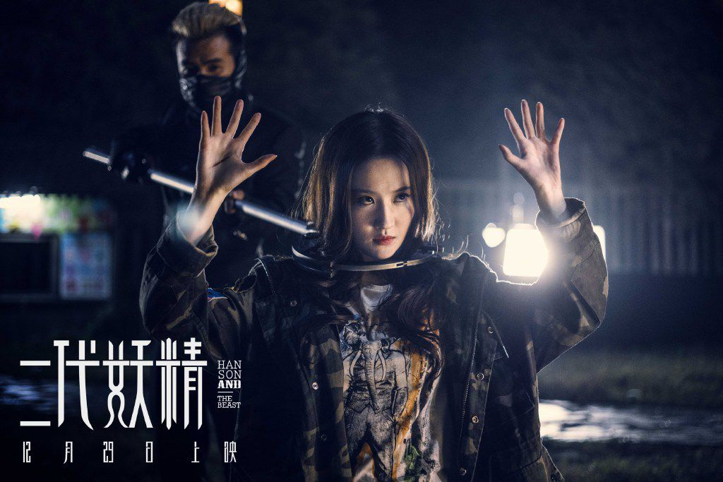 Hanson and the Beast - Fantasy Live Action Film Poster - Bai Xianchu - Liu Yifei - Demon Fox