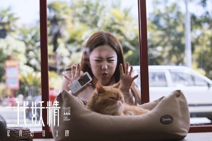 Hanson and the Beast - Fantasy Live Action Film Poster - Bai Xianchu - Liu Yifei - Demon Fox and a Cat