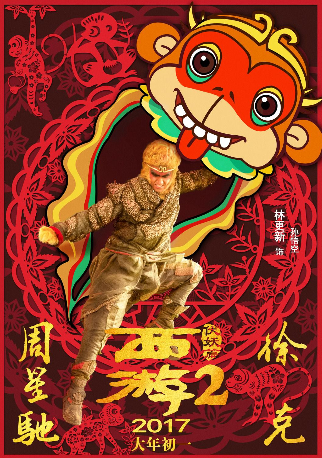 Journey to the West Demon Chapter - asian fantasy film poster