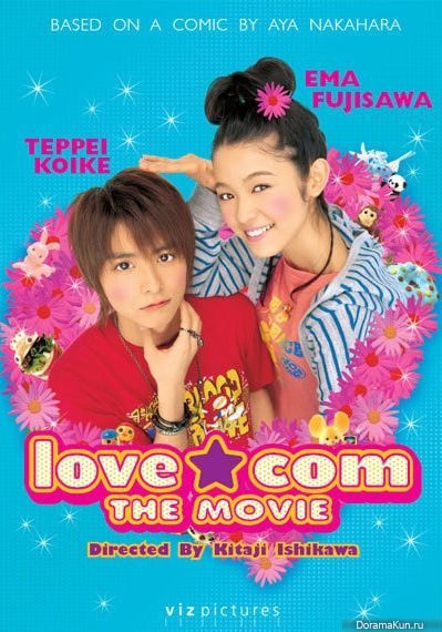Lovely Complex - LoveCom Live Action