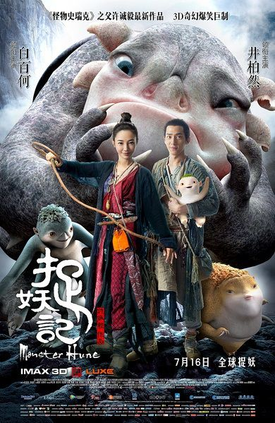 Monster Hunt - live action fantasy adventure poster
