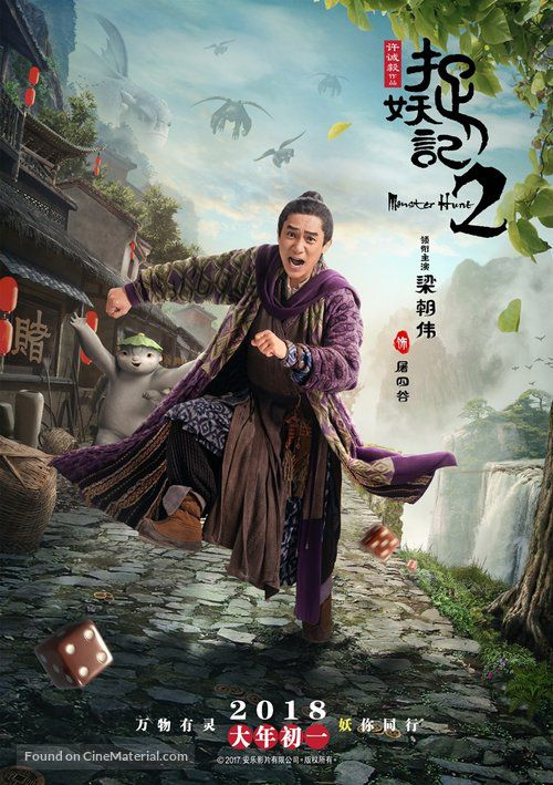 Monster Hunt 2 the sequel
