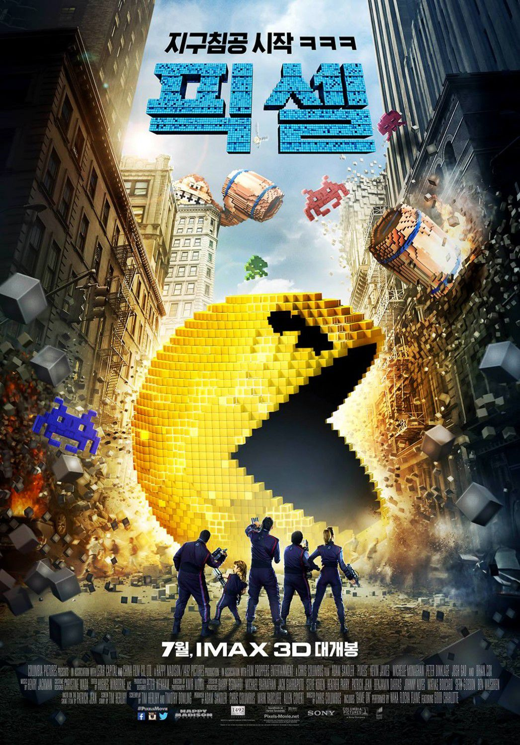 Film: Pixels (movie 2015)