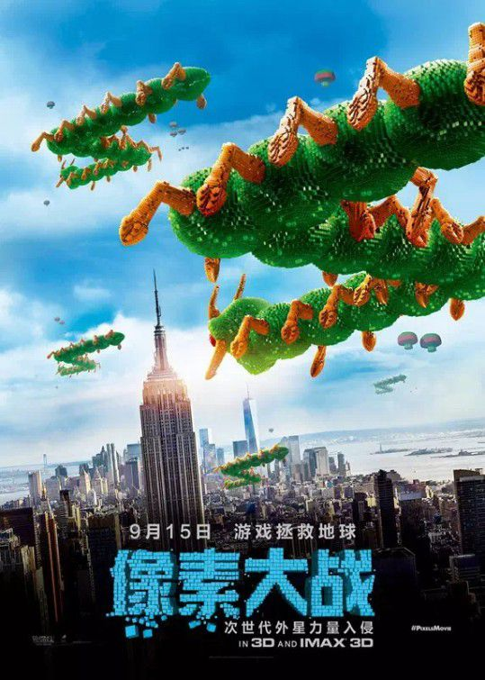 Film: Pixels (movie 2015) - Snake