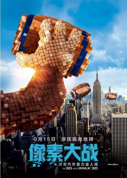 Film: Pixels (movie 2015) - Donkey Kong