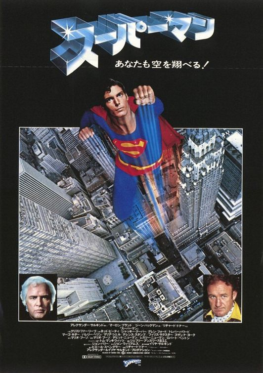Superman 1 (1978) - super film poster