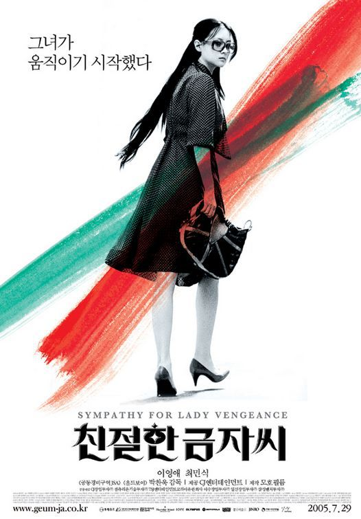 Sympathy for Lady Vengeance - Lady Vendetta - poster