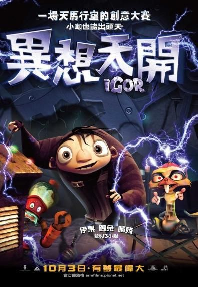 iGor - animated cartoon film poster