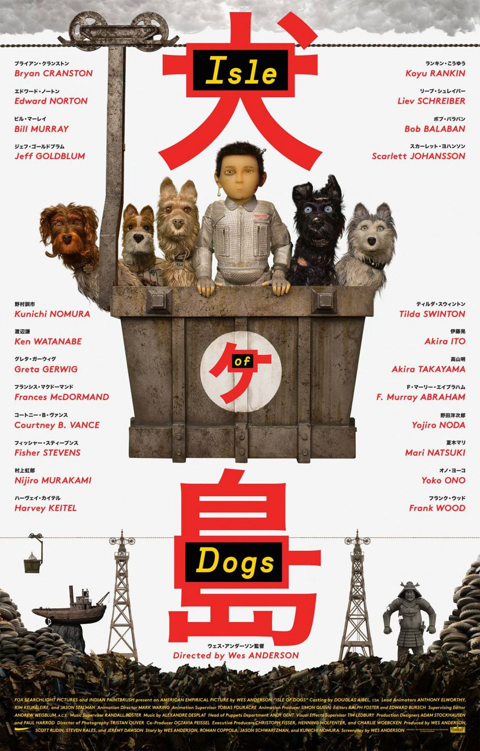 Isle of Dogs - L'Isola dei Cani - animated film poster