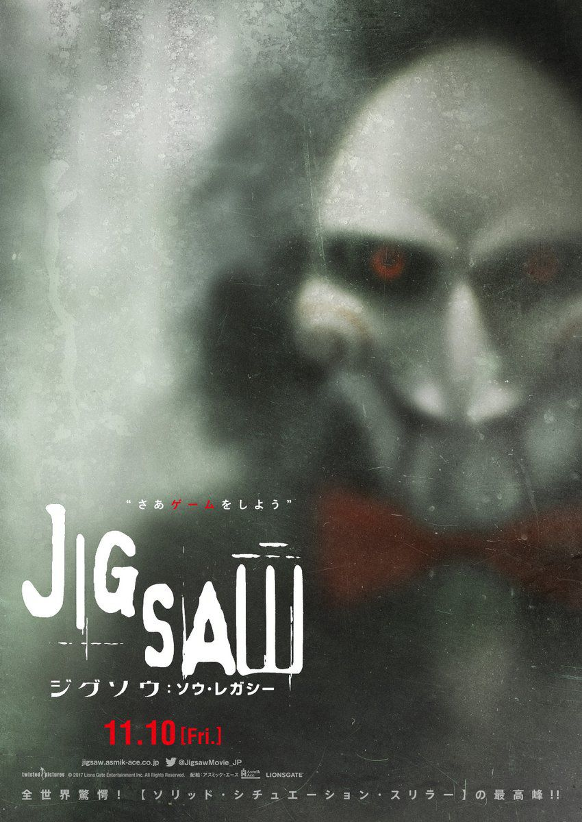 Jigsaw - horror thriller poster