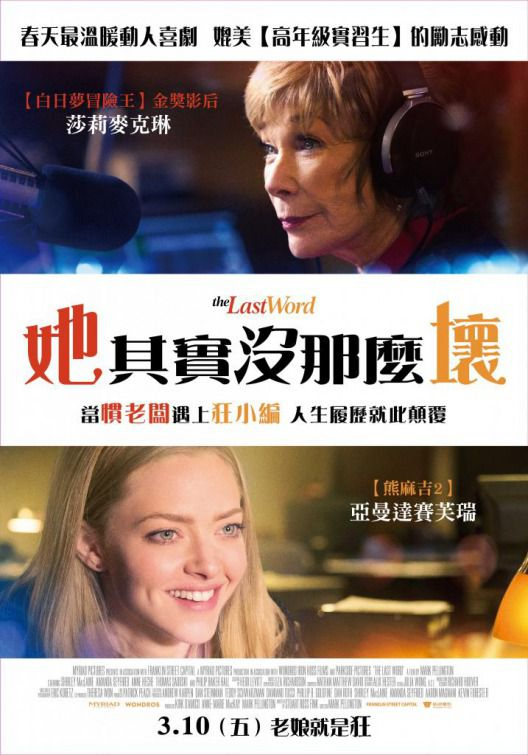 Adorabile Nemica - Last Word  - Amanda Seyfried - Shirley MacLaine - Thomas Sadosky