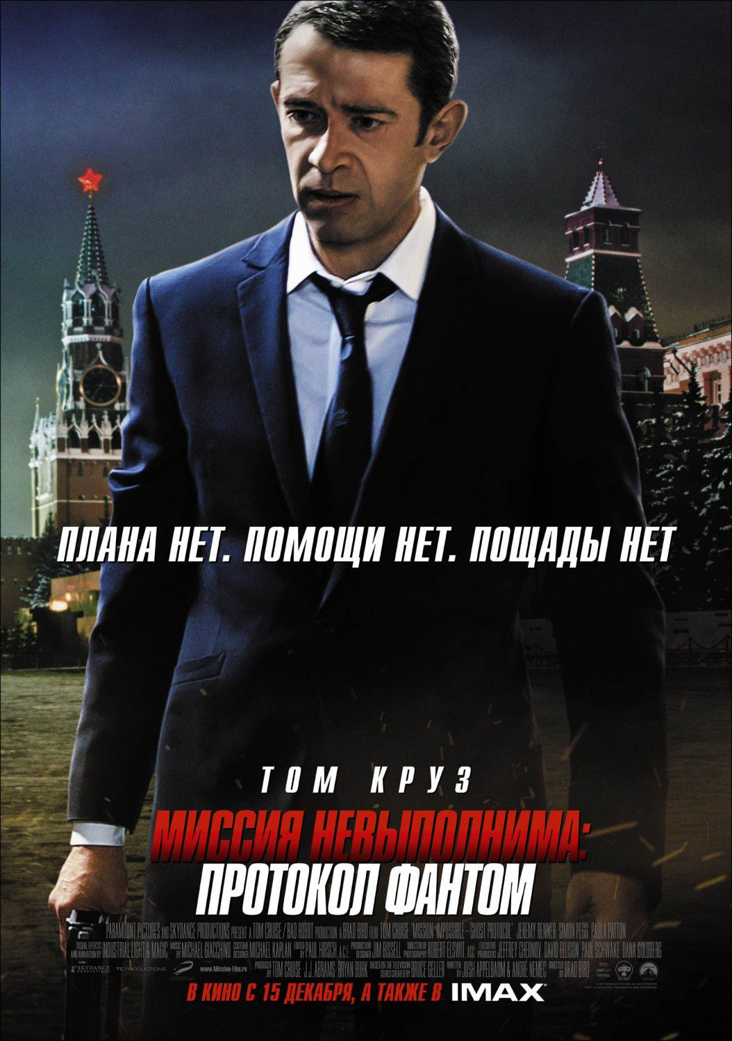 Mission Impossible - Ghost Protocol