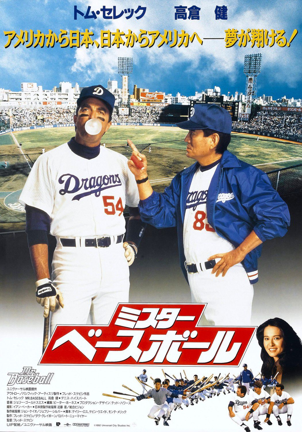 Mr Baseball - Campione per Forza - film poster - Tom Selleck