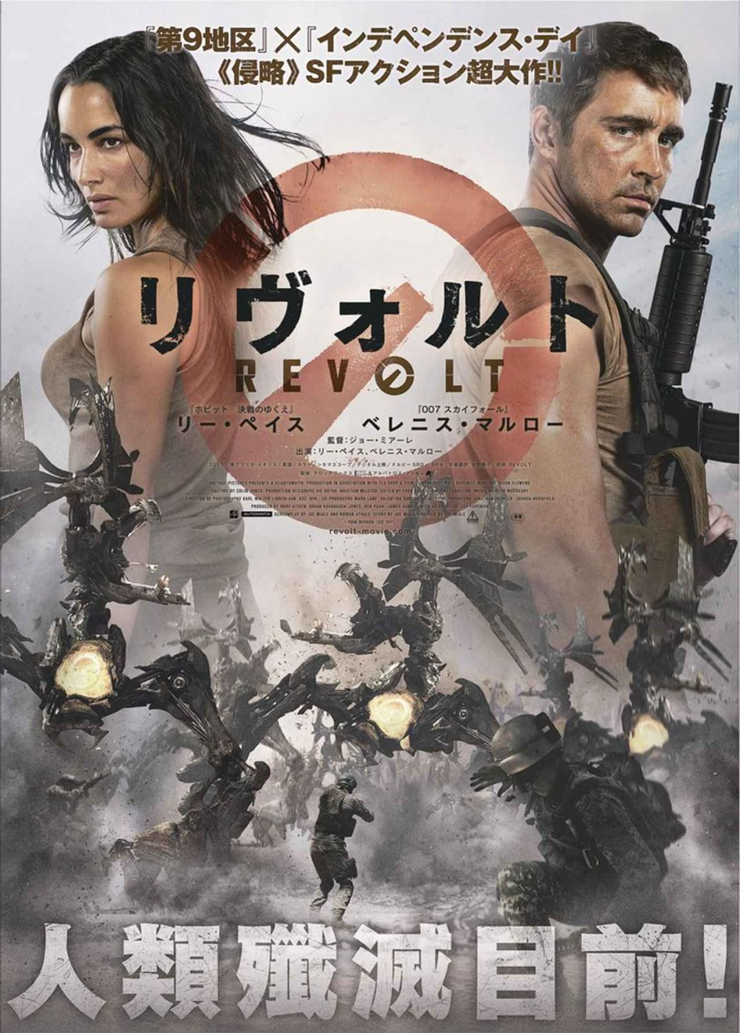 Film - Revolt .. Alien invasion - poster