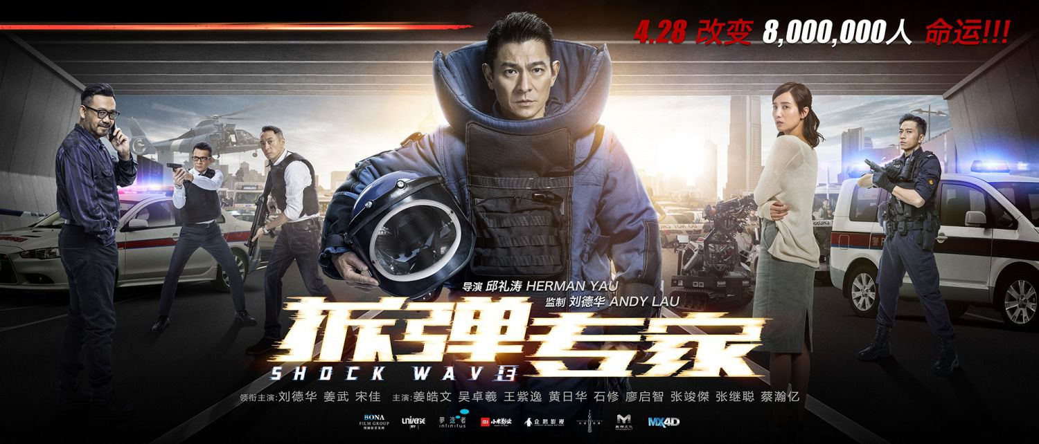 Shock Wave - Andy Lau