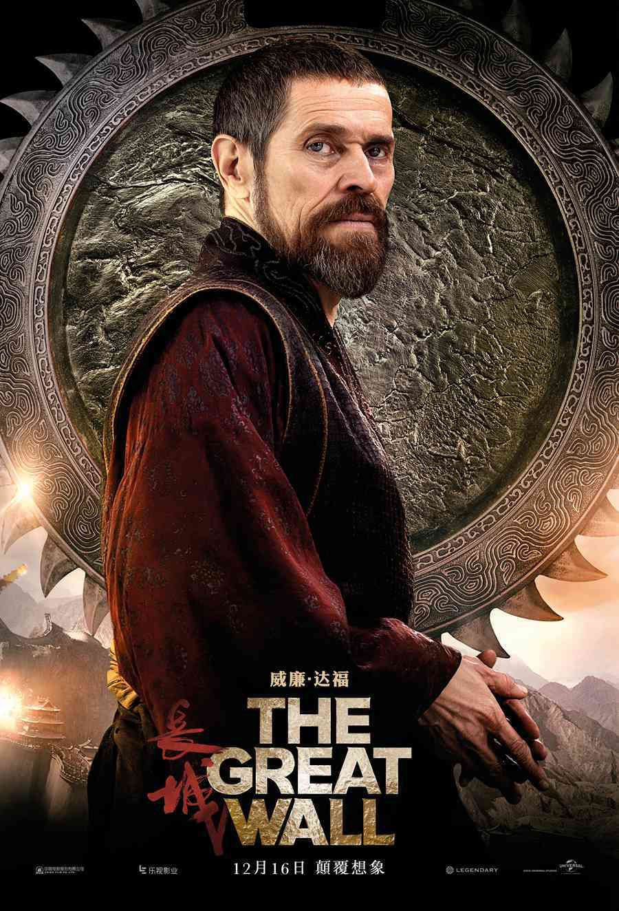 The Great Wall - film poster - Willem Dafoe