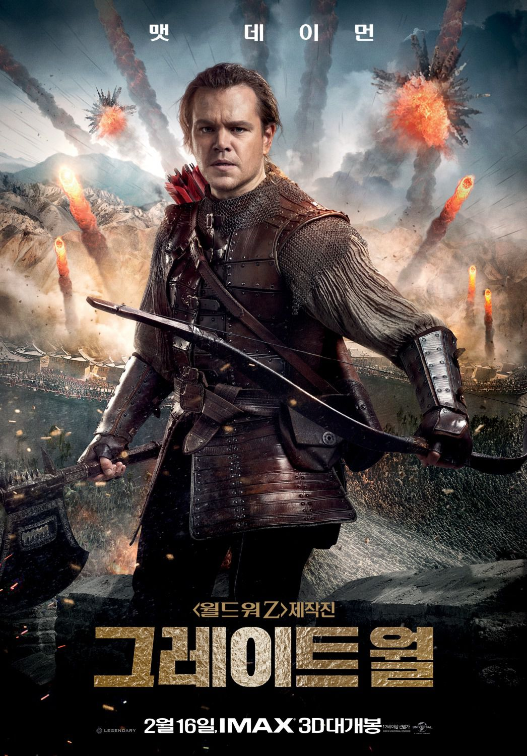 The Great Wall - film poster