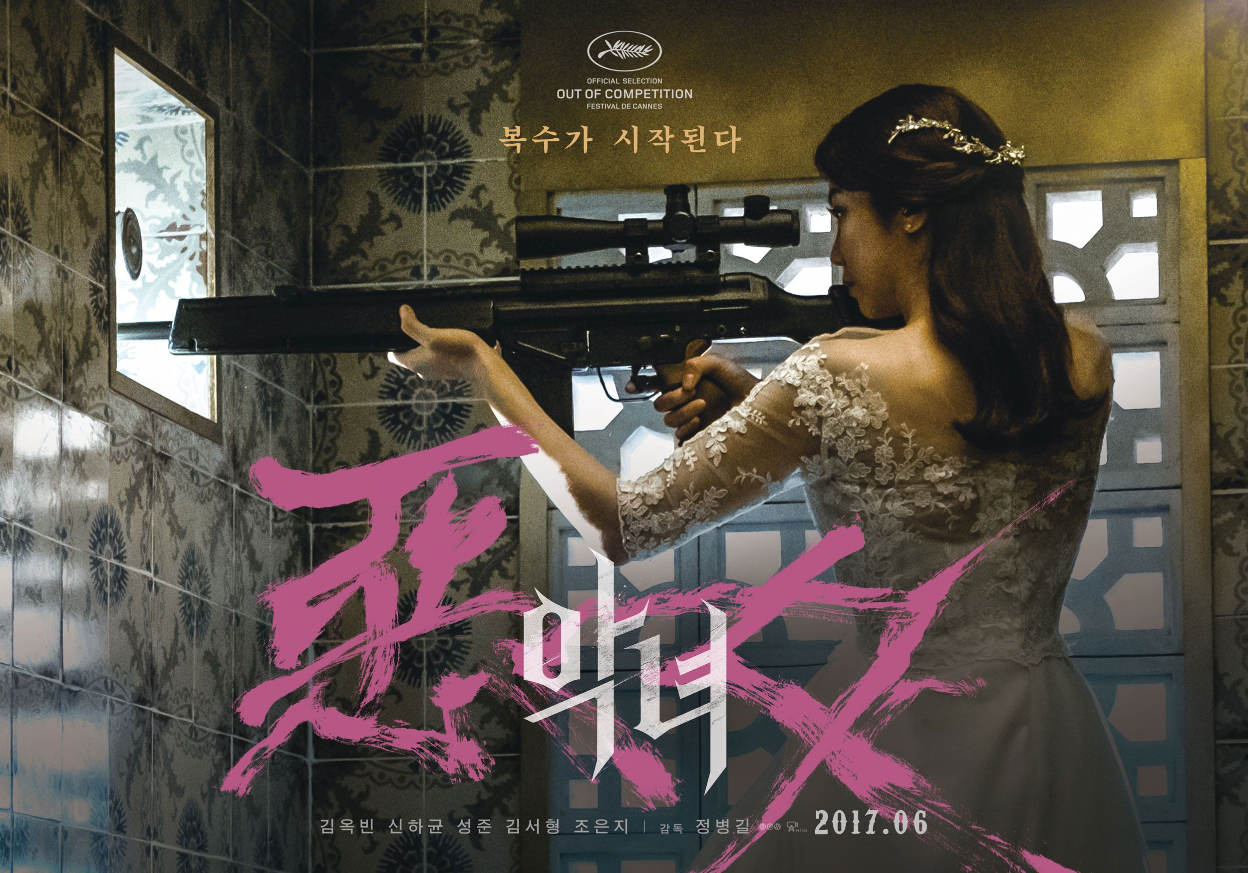 The Villainess - Kim Ok-bin as Sook-hee - Shin Ha-kyun as Lee Joong-sang - Sung Joon as Jung Hyun-soo - Kim Seo-hyung as Kwon-sook - Jo Eun-ji as Kim Sun - poster action thriller