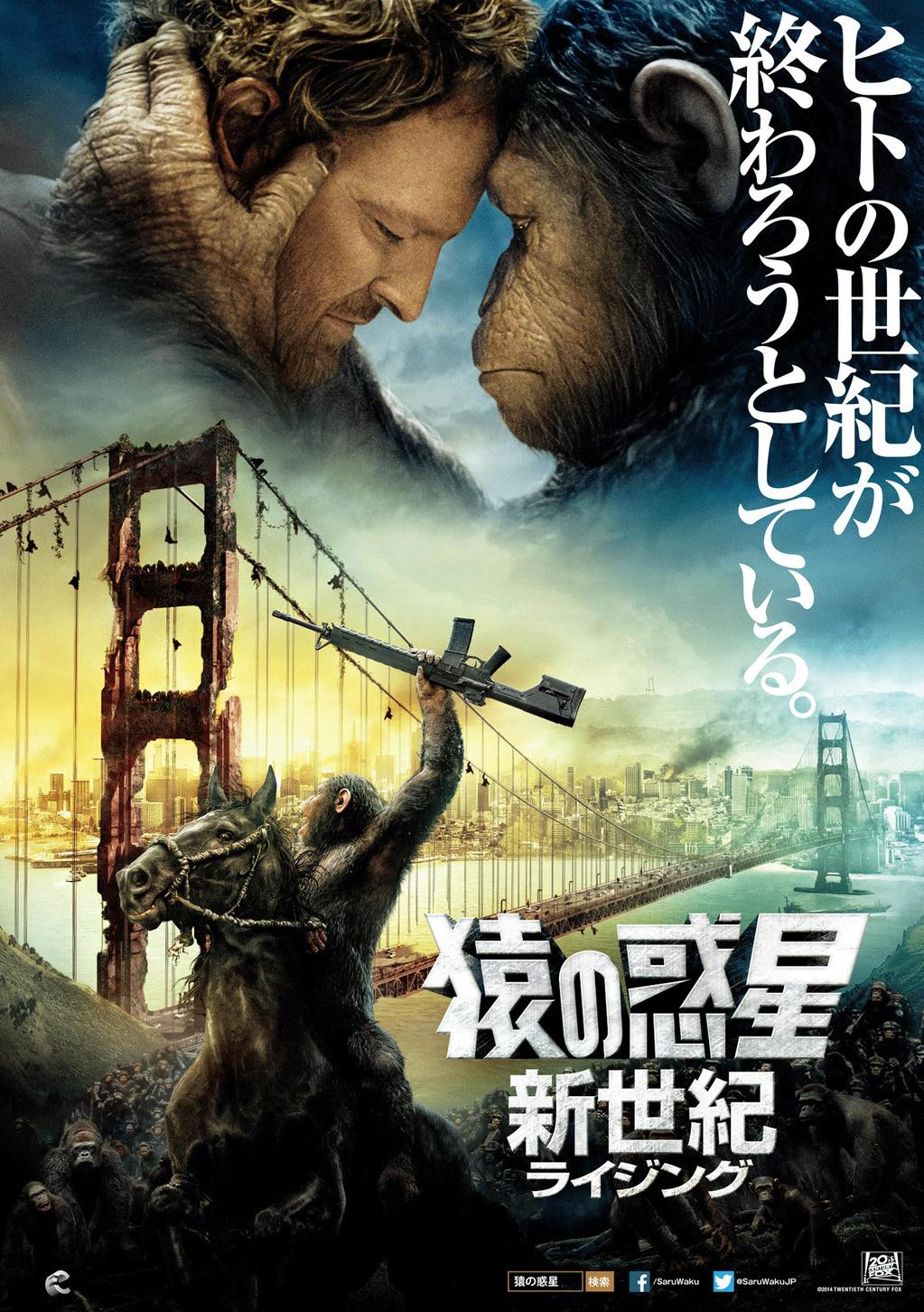 Apes 8 - Apes Revolution - Il Pianeta delle Scimmie - Dawn of the planet of the Apes (2014) poster