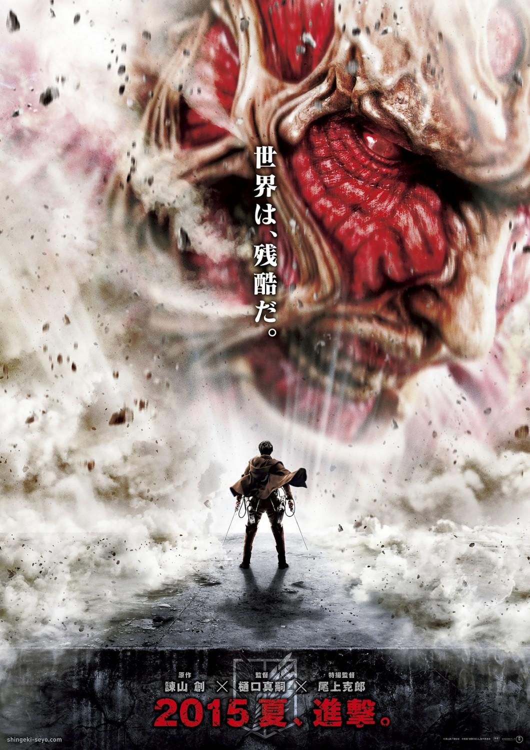 Attacco dei Giganti 1 - Shingeki no kyojin - Attack on Titan live action - poster