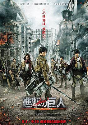 Attacco dei Giganti 1 - Shingeki no kyojin - Attack on Titan live action