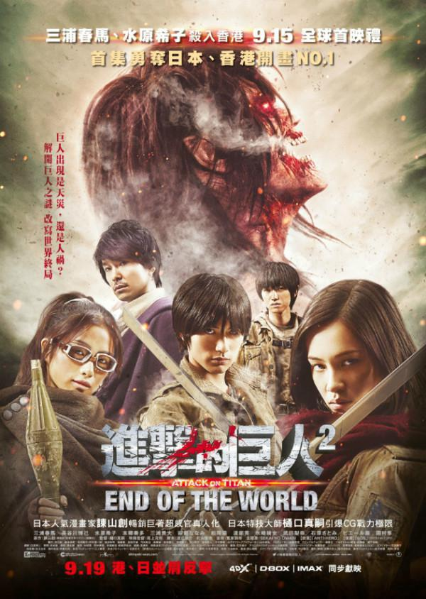 L'Attacco dei Giganti 2 - Shingeki no kyojin - Attack on Titan - End of the World - live action