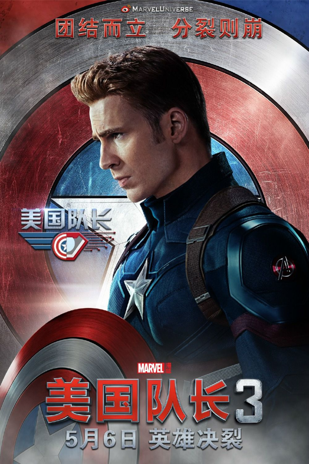 Captain America 3 - Civil War - Capitan America -  Steve Rogers (Chris Evans)